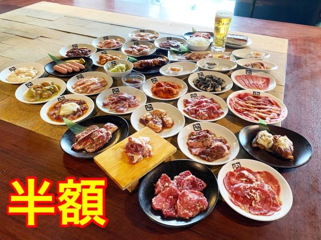 人気メニュー47品が半額に! 牛角が「4年に一度の肉の日祭り」を開催 / 販売終了したあの人気メニューも大復活!