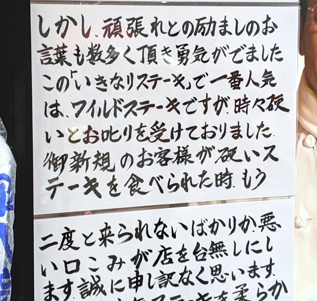 『いきなり! ステーキ』一瀬社長が再び緊急メッセージ!! 「ワイルドステーキが硬い」とお叱りを受けてるらしいので、食べに行ってみた!