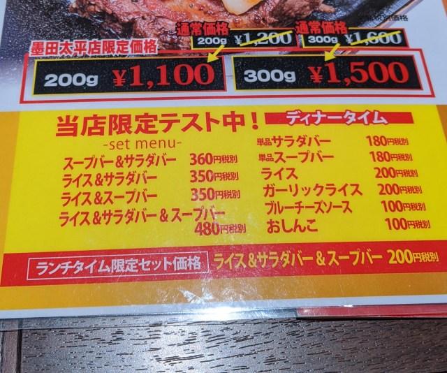 【起死回生!?】「いきなり! ステーキ」が店舗限定でサラダバー & スープバーをスタート!! → あれ? これってもしかして……