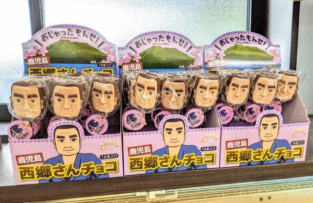 【衝撃】西郷さんの顔型ペロペロチョコが登場 / カメラアプリで「激カワ西郷」にしてから食べてみた結果…