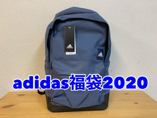 【2020年福袋特集】アディダス直営店の『LUCKY BAG2020(1万1000円)』の中身を大公開! 普段からスポーツをしている人にとって嬉しいラインアップ