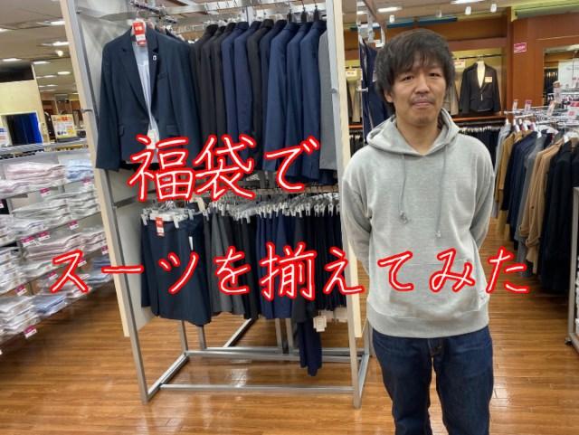 【2020年福袋特集】紳士服の福袋でスーツが揃えられる! 2万8800円お得なコナカの福袋を買ってみた結果