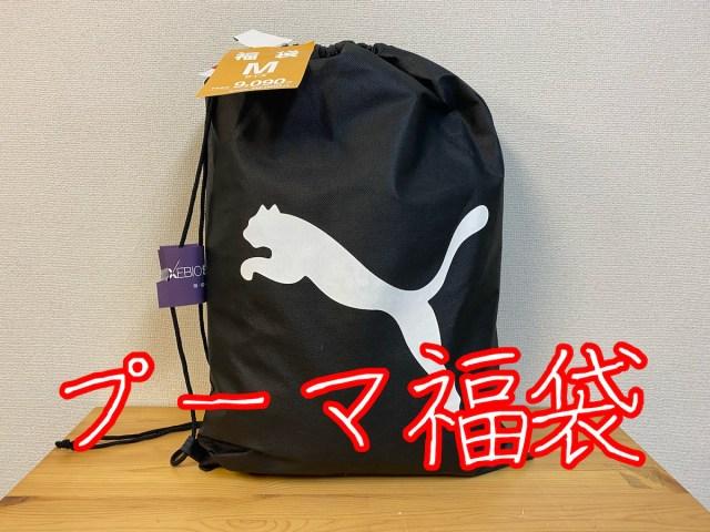 【2020年福袋特集】昨年マッハで売り切れてたPUMA(1万円)の福袋の中身を大公開!