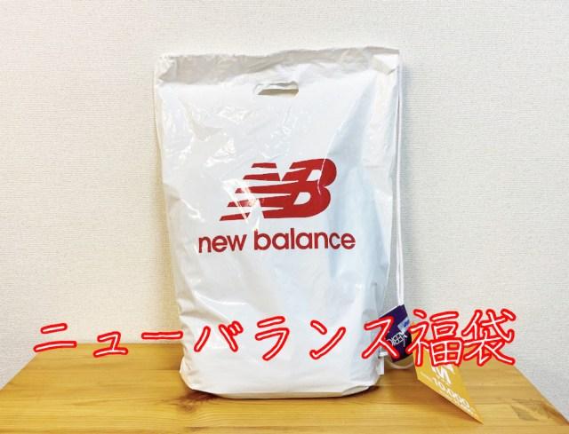 【2020年福袋特集】ニューバランスの福袋が大当たり! 2万7170円もお得で服のチョイスもナイスですね〜!!