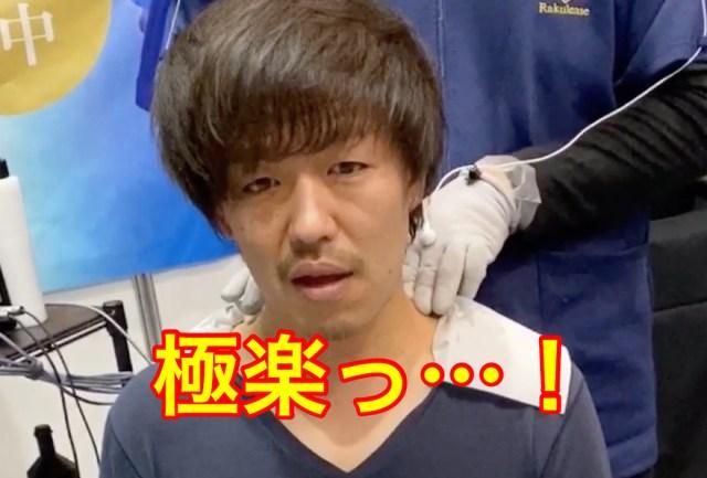 【極楽】こんな電流マッサージ初めて! 東京eスポーツフェスタで出会った「ラクリス」が短時間の施術で肩スッキリ!!