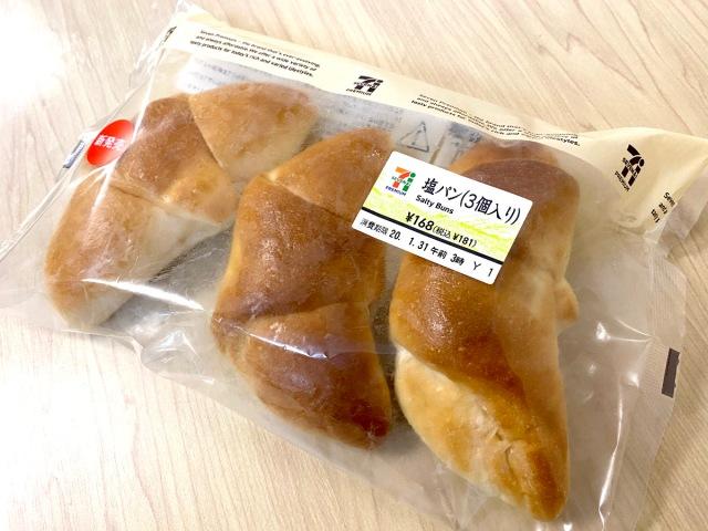 【新商品】セブンイレブンの「塩パン」にガッカリ……かと思いきや!