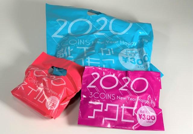 【2020年福袋特集】300円ショップ 『3COINS』は3袋買っても1000円を切る安さ! ネイル用品は「マニキュア12本入り」だよ