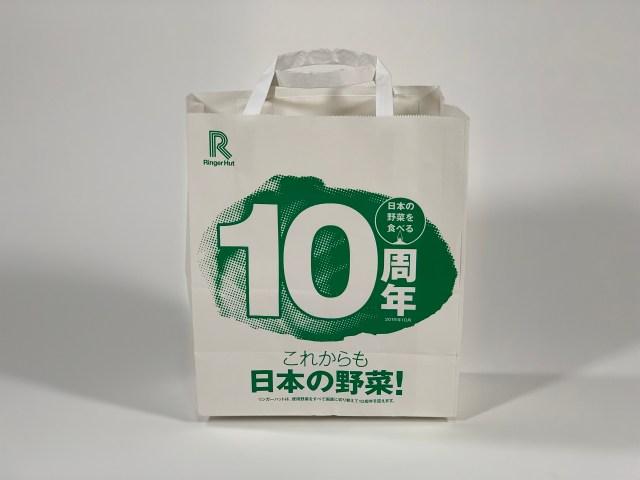 【2020年福袋特集】あれば嬉しい『リンガーハット』の福袋 食券を使えば定番の「ちゃんぽん」が149円で食べられるぞ
