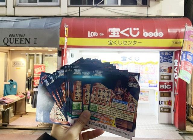 【金運検証】鎌倉の銭洗弁財天で洗ったお札でスクラッチくじを16枚買ったら中途半端に4枚当選した…