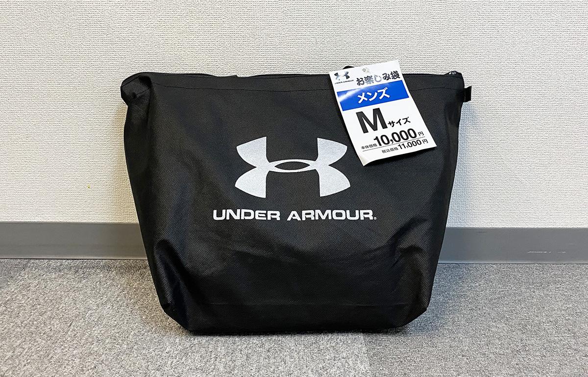アーマー 福袋 2020 アンダー