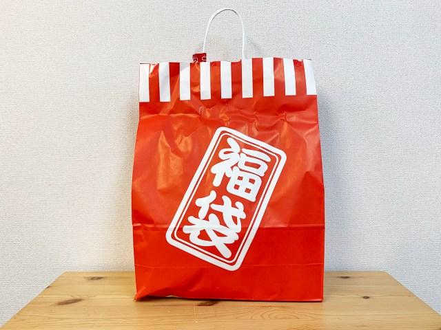 【2020年福袋特集】行列なしで買える最強お菓子袋! 1080円「二木の菓子」の福袋の中身を大公開!!