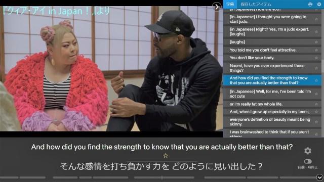 【Netflixで語学勉強】無料&便利すぎィィ! 2カ国語の字幕を同時に表示するネットフリックスの機能を使ってみた /「Language Learning with Netflix」