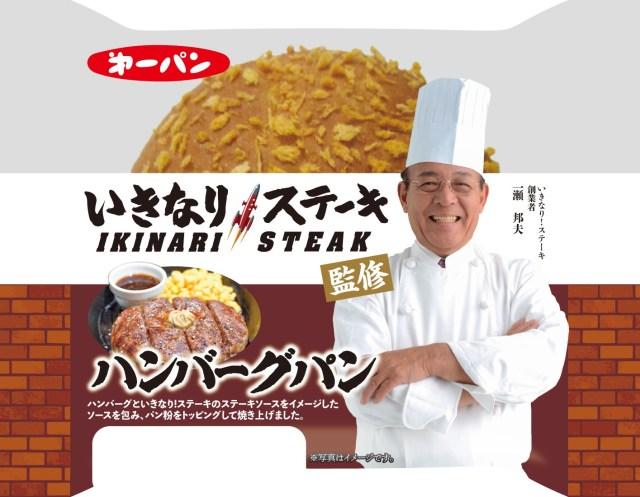 【止まらねぇ】いきなりステーキ、今度は「ハンバーグパン」になって登場! 意外とウマそうだけど社長の主張が強すぎるだろ!!