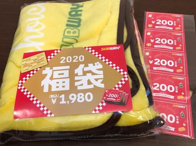 【2020年福袋特集】『サブウェイ』はクーポンが使いやすい! 今年はオリジナルブランケット付き!!