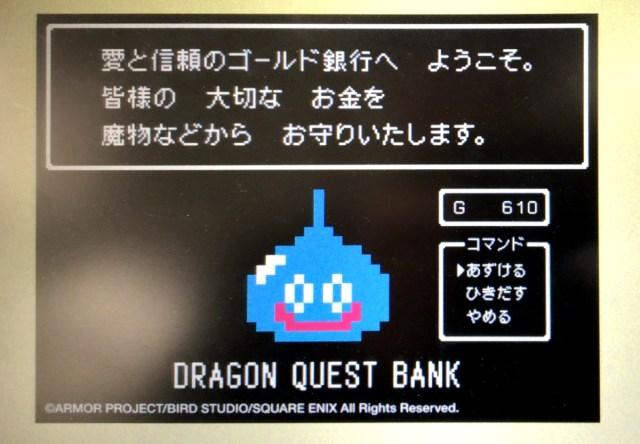 """【悲報】ローソン銀行ATMが「ドラクエ仕様」になっていると話題 → ウキウキしながら行ってみたら心が """"無"""" になった"""