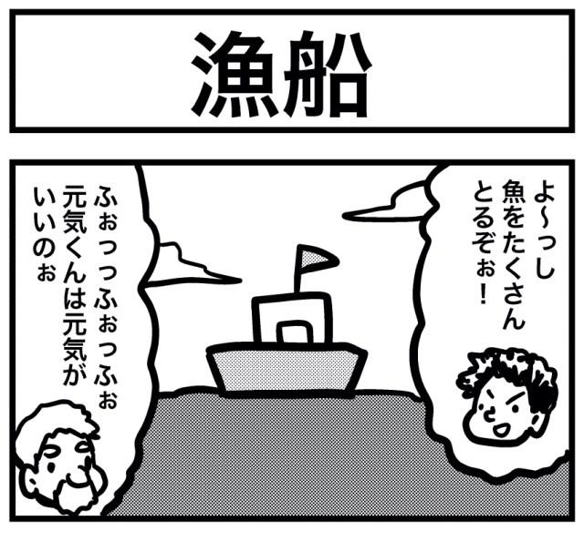 【4コマ】第111回「漁船」ごりまつのわんぱく4コマ劇場