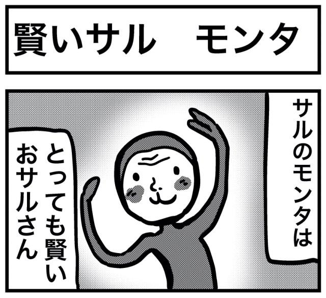 【4コマ】第110回「賢いサル モンタ」ごりまつのわんぱく4コマ劇場