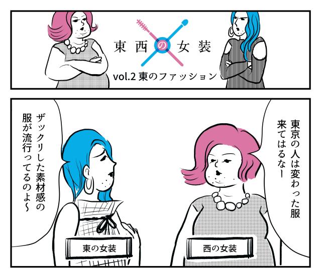 【2コマ】東西の女装 第2回「東のファッション」