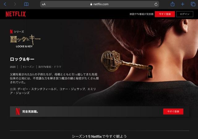 【Netflix】魔法とスティーブン・キング好きなら必見!『Locke & Key(ロック&キー)』が面白い / オススメ海外ドラマ