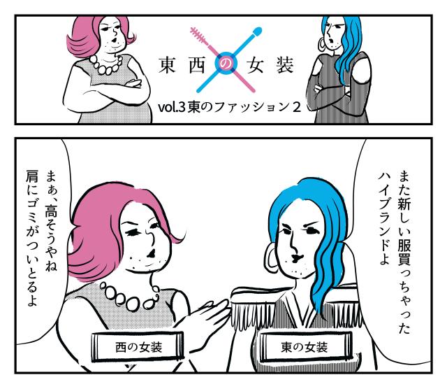 【2コマ】東西の女装 第3回「東のファッション2」