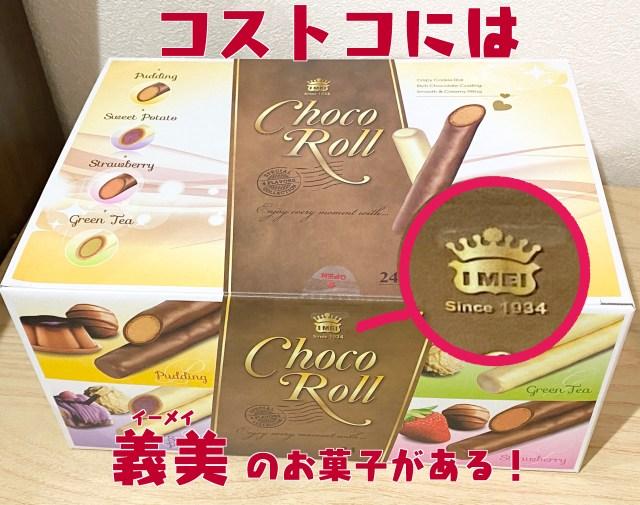 コストコで買えるこの「台湾スイーツ」がめっちゃ台湾 / 老舗『義美(イーメイ)』のチョコロール