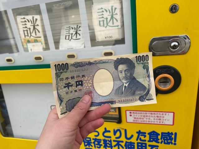 【謎の自販機】何が出てくるかわからない!「謎」と書かれた自動販売機に1000円ブッこんでみた