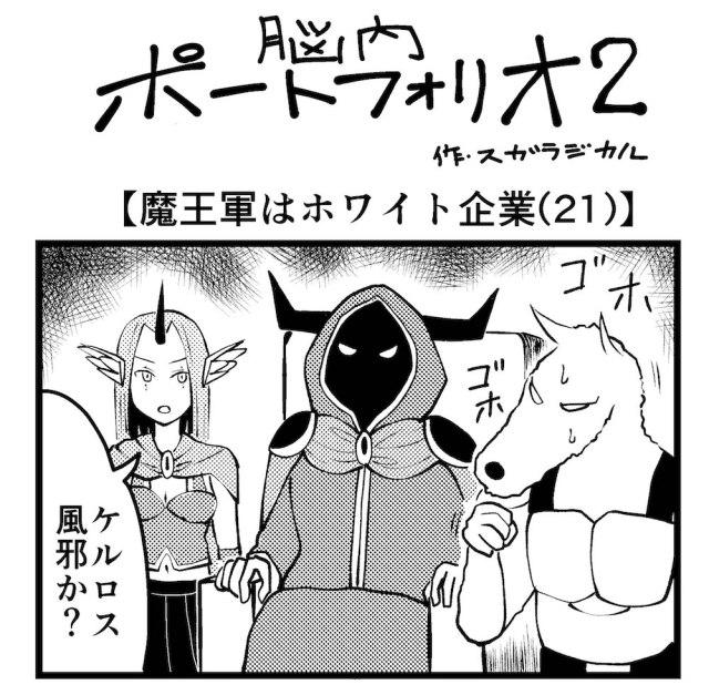 【4コマ】第86回「魔王軍はホワイト企業21」脳内ポートフォリオ