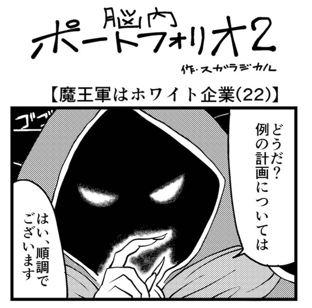 【4コマ】第87回「魔王軍はホワイト企業22」脳内ポートフォリオ