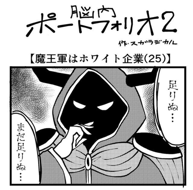 【4コマ】第90回「魔王軍はホワイト企業25」脳内ポートフォリオ