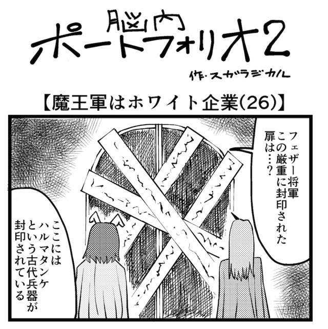 【4コマ】第91回「魔王軍はホワイト企業26」脳内ポートフォリオ