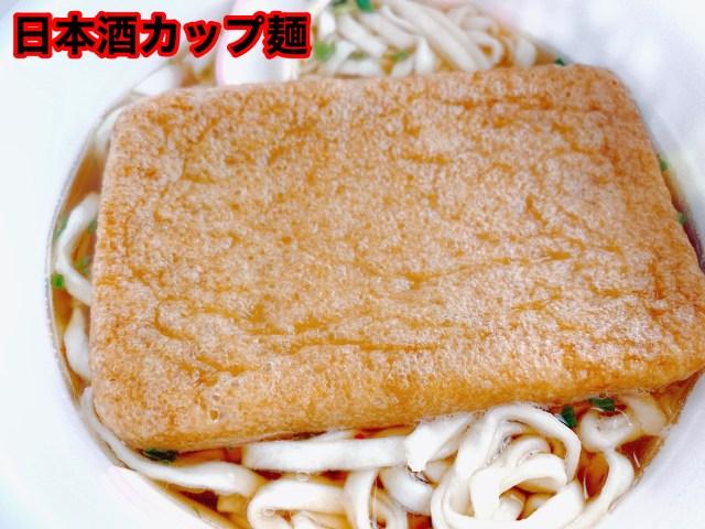 【ガチ検証】チョイ足しじゃなく日本酒オンリーでカップ麺を作ってみた結果 → 真似するな!