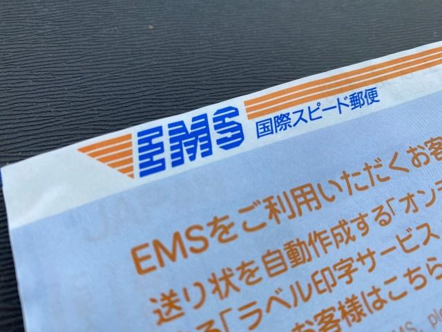 国際郵便EMSで紛失や盗難にあったら / 賠償制度は利用できる? 万が一のために差出人がやっておくべきこと