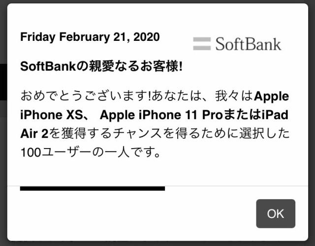 【注意】SoftBankのフリをして「iPhone当選」を匂わせる詐欺に気をつけて! 怪しい日本語に戸惑いつつクレカ情報入力直前までやってみた