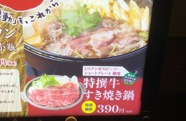 牛すき焼きが390円! 安すぎて気になった「テング酒場の鍋」を食べてみた