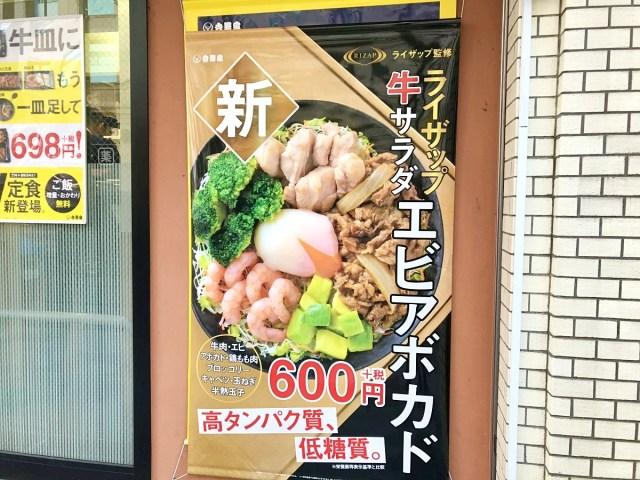【衝撃】吉野家の新商品『ライザップ牛サラダエビアボカド』を食べてみた結果 → お会計で味の感想が全部フッ飛んだ