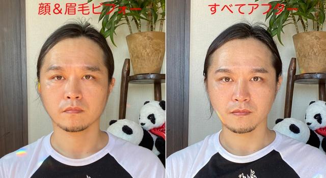 これは目の錯覚か!? ボーボーすぎる顔のウブ毛と眉毛を整えてみたら、なぜか痩せて見えるようになった!