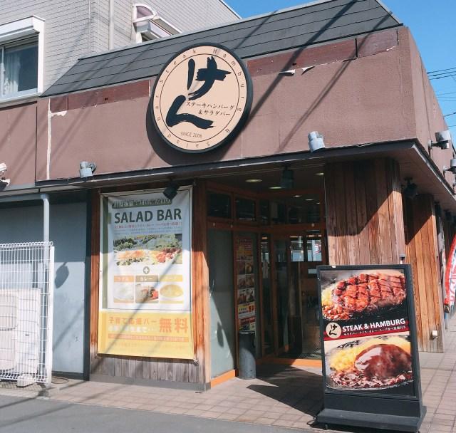 人生で初めて『ステーキけん』に行ってみた!「ワイルドステーキ」を頼もうとしたら、残念な事実発覚……
