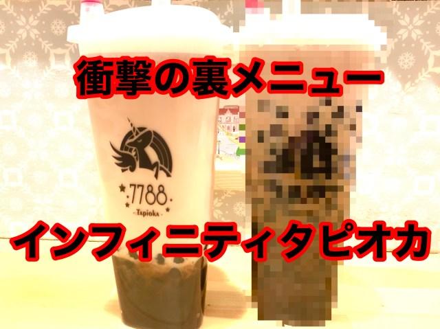 【裏メニュー】タピオカ屋が生んだ狂気「インフィニティタピオカ」に挑んでみた / 東京・浅草橋「7788(ちちはは)」