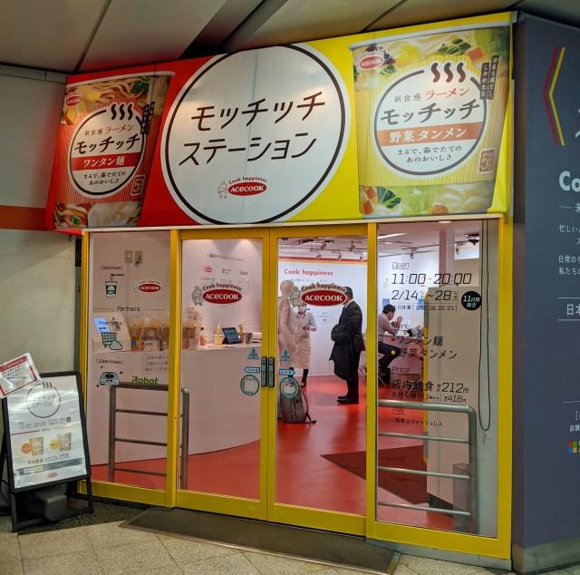 渋谷駅ホームの無人ラーメン店「モッチッチステーション」を利用したら、古き良き昭和の記憶がよみがえった