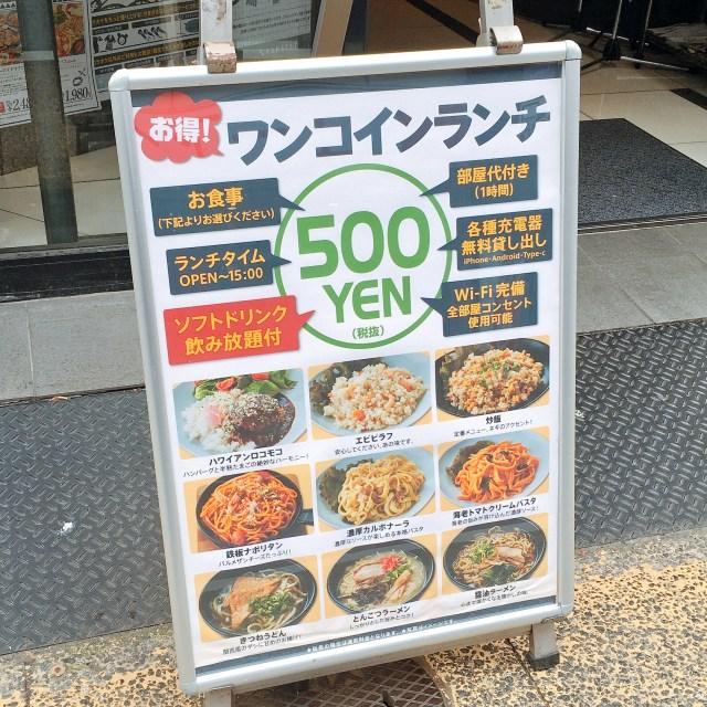 スタバ行ってる場合じゃねえ! カラオケの鉄人の500円ランチ(部屋代込・フリードリンク)が最高すぎるッ!!