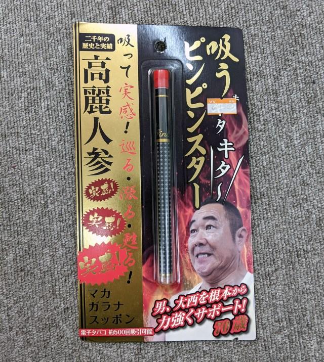 【真剣検証】高麗人参・マカ・ガラナ・スッポンエキスを配合した電子たばこ「吸うピンピンスター」を吸ったら、みなぎって来るのか?