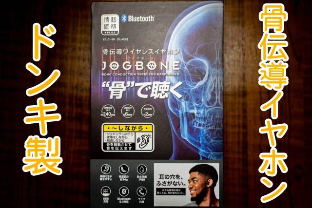 ドンキの骨伝導ワイヤレスイヤホン「JOGBONE」を正直レビュー / 5980円はお手頃価格か否か