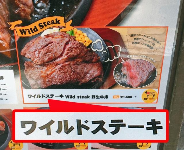 いきなりじゃない! 鉄板王国の「ワイルドステーキ」を食べてみた!!