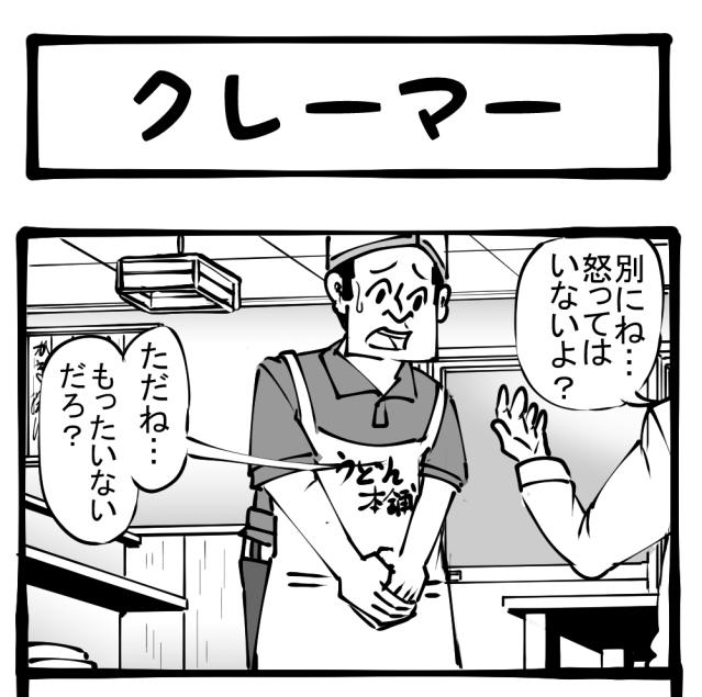【苦情】ど~なってんだ! 衛生面に対する意識に注意喚起するお客! 四コマサボタージュ第141回「クレーマー」