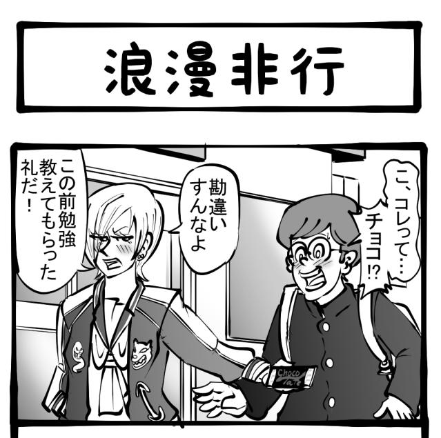 【バレンタイン】らしさ爆発! 不良少女の恋物語! 四コマサボタージュ第137回「浪漫非行」