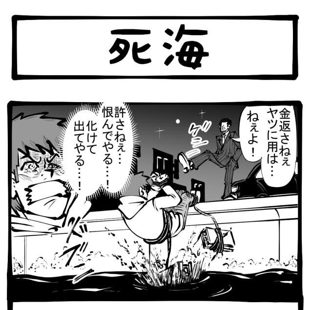 【ワンパンKO】即身是仏! 海に沈められた人の末路! 四コマサボタージュ第144回「死海」