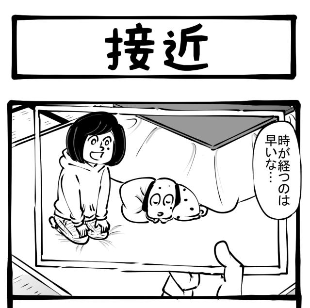 【ワンコ】徐々に家族になっていく! ペットと飼い主は似ていく現象! 四コマサボタージュ第139回「接近」