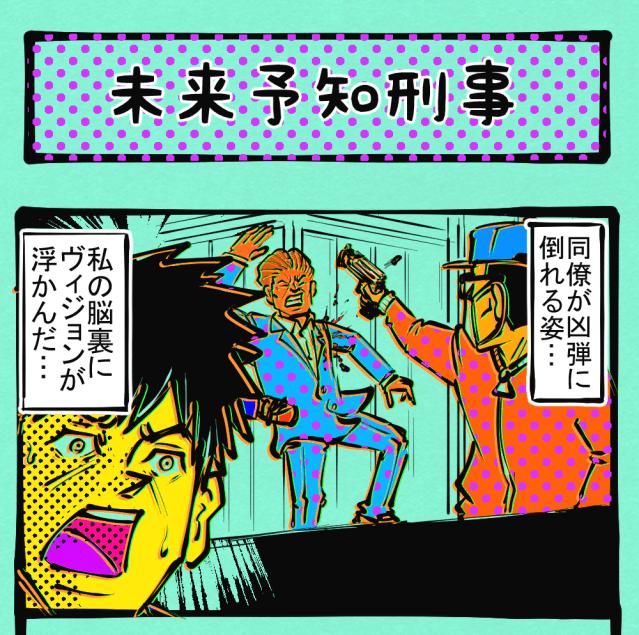 【ESP】目覚めよ第六感!未来予知ができる刑事! 四コマサボタージュ第148回「さよなら学び舎」