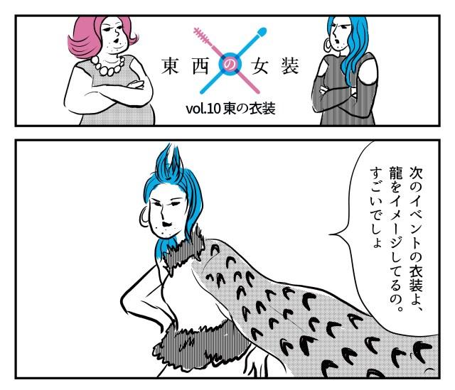【2コマ】東西の女装 第10回「東の衣装」