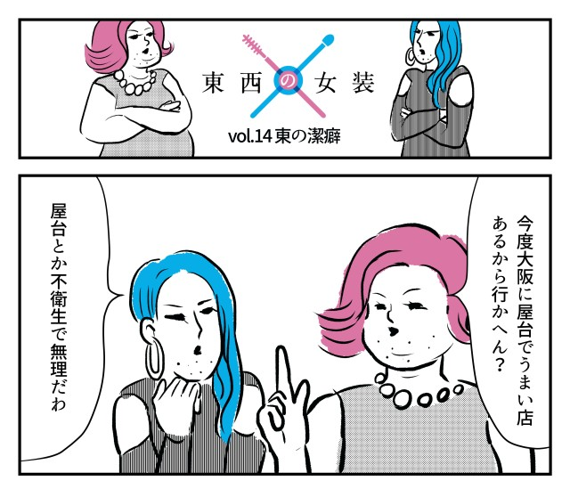【2コマ】東西の女装 第14回「東の潔癖」
